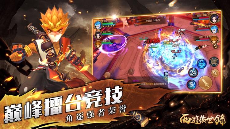 西游后世录-3D西游动作手游 screenshot-4