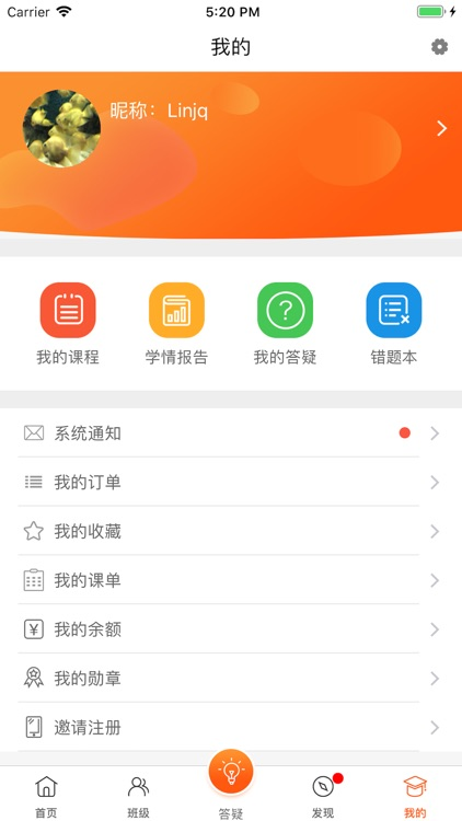 正谊网校 screenshot-1