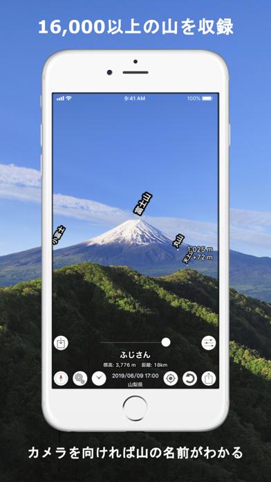 AR山ナビ -日本の山16000-のおすすめ画像2