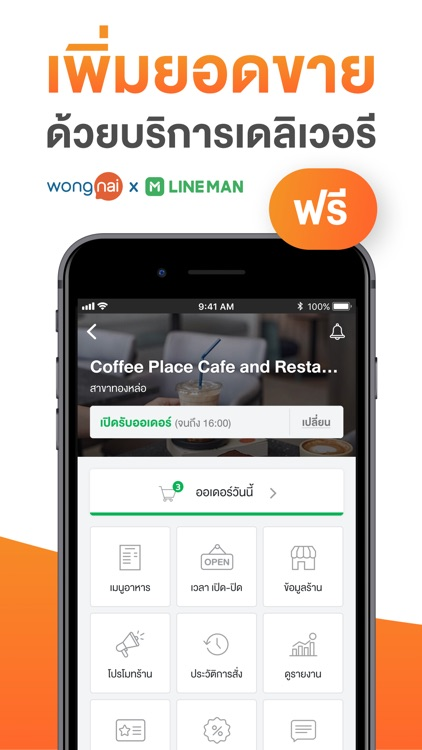 Wongnai Merchant App (RMS) screenshot-0