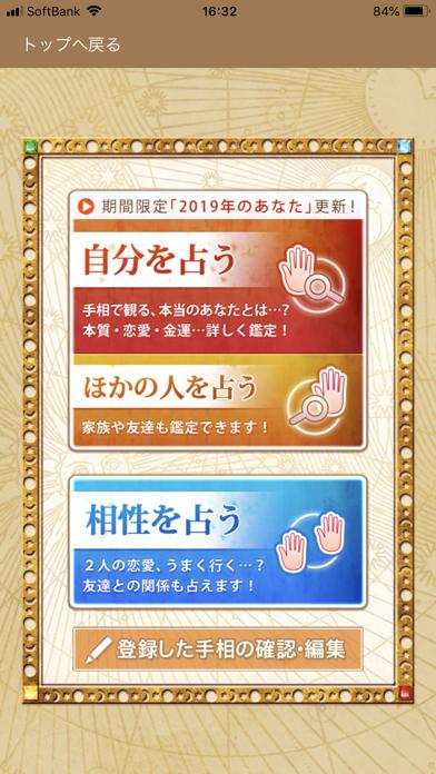 ザ・手相 Premium ScreenShot3