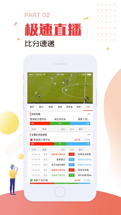 即刻猜球-预测足球赛事比分直播 screenshot-3