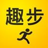趣步app-趣步糖果生命在于运动
