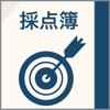 弓道のアプリ 採点簿
