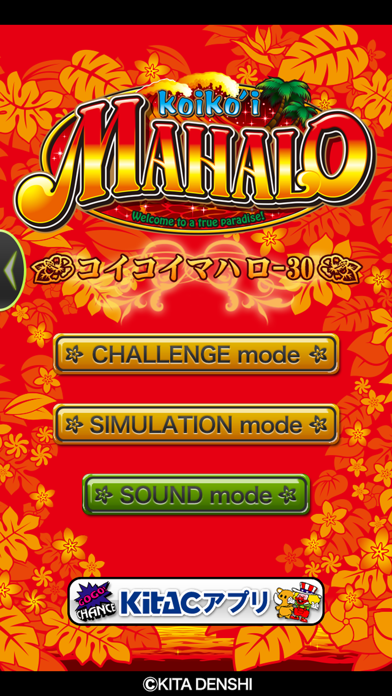 コイコイマハロ‐30のスクリーンショット2