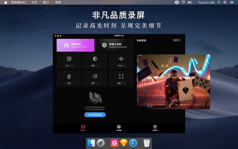 爱剪辑-视频编辑剪辑制作 for Mac
