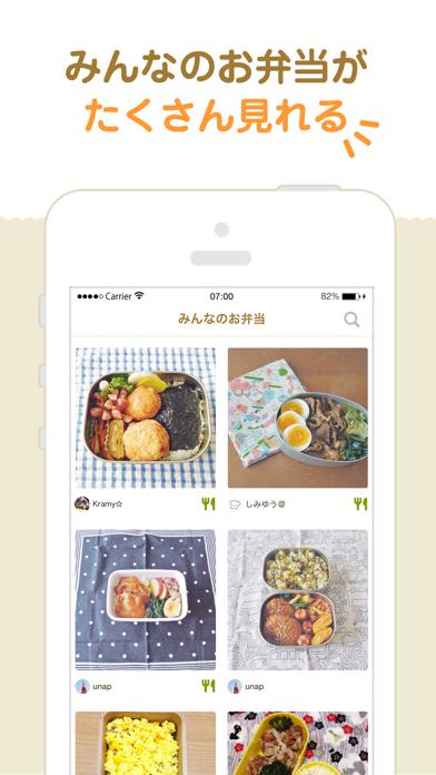 みんなのお弁当 by クックパッド ScreenShot2