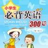 小学生必背英语300句 -家长得力助手
