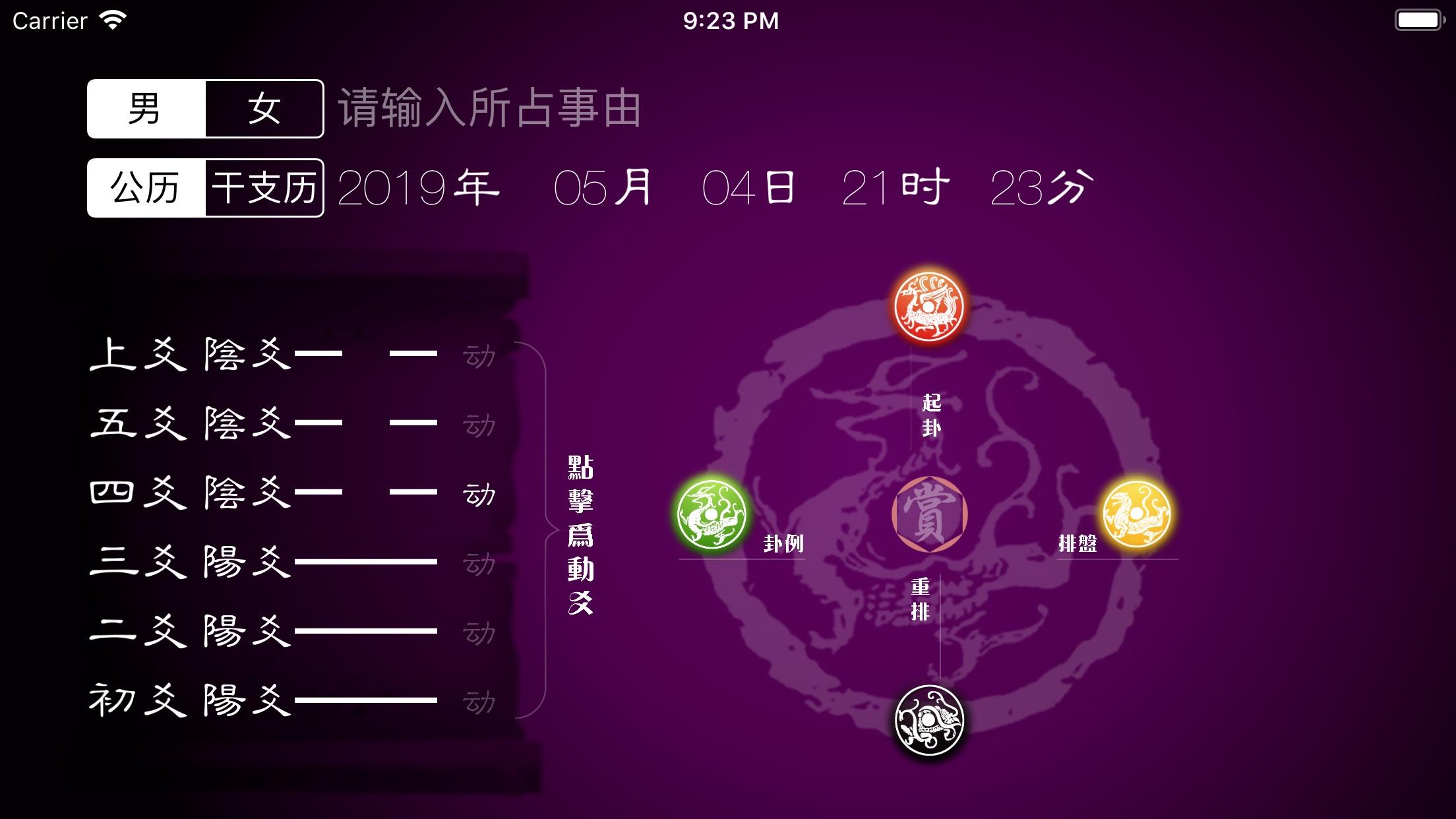 六爻排盘 Screenshot