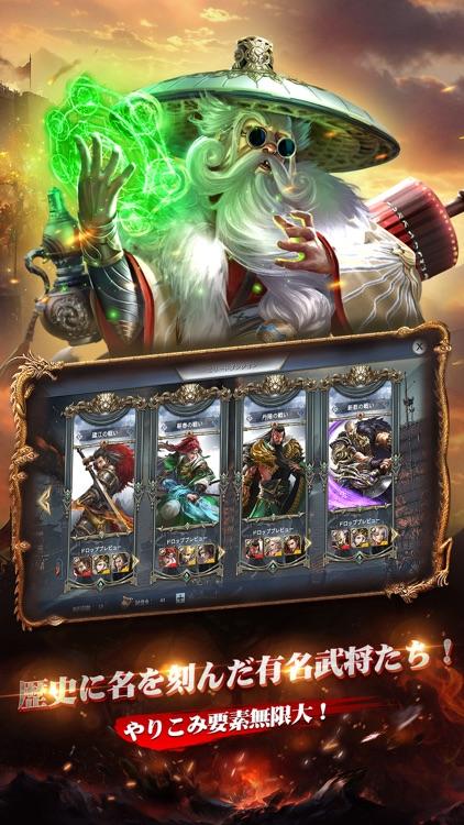 兵法三十六計-天下三分 screenshot-4