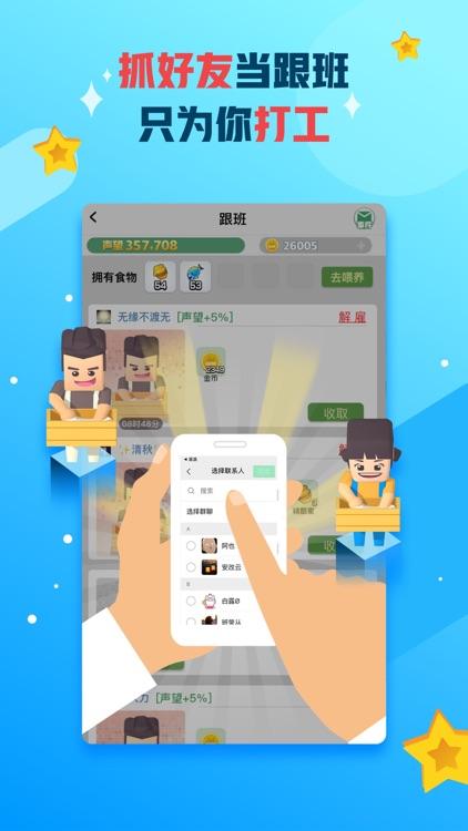 派派-让亲朋间的关系更有趣 screenshot-4