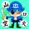国語海賊〜1年生編〜完全版 - iPadアプリ