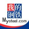 我的钢铁-大宗商品在线报价的专业软件