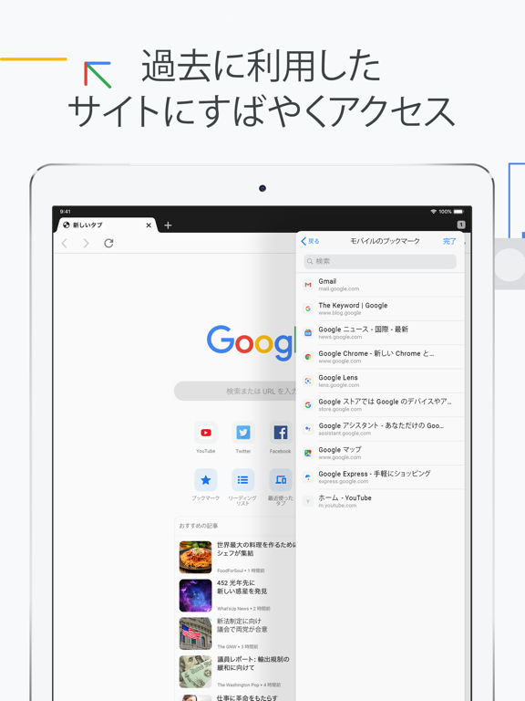 Google Chrome - ウェブブラウザのおすすめ画像8