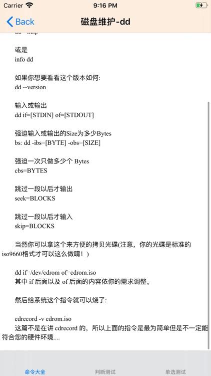 Linux命令手册大全 screenshot-4
