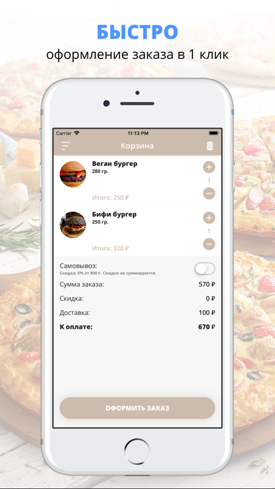 Beefy meat&burger | Волгоград screenshot 3