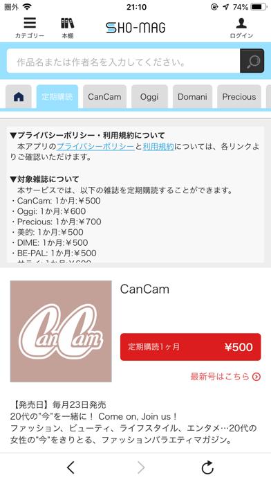 SHO-mag screenshot1