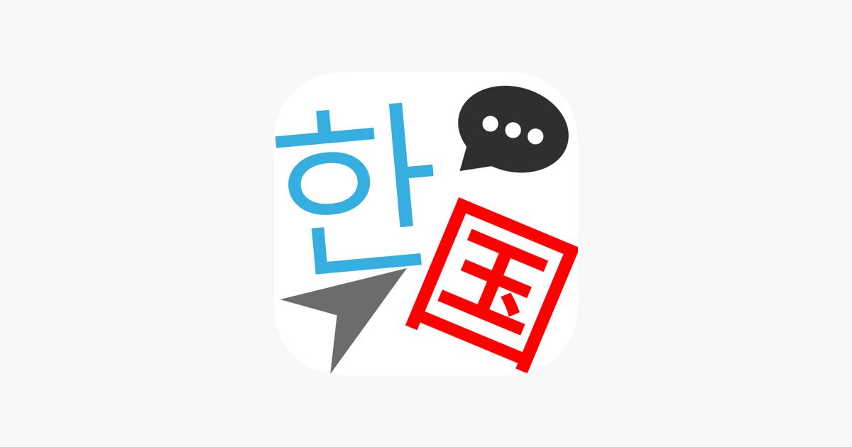 rencontres dans des phrases coréennes