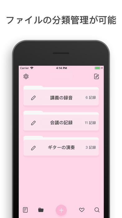 ボイス-メモ ScreenShot4