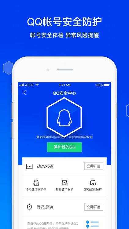 腾讯手机管家-垃圾短信拦截助手 screenshot-3