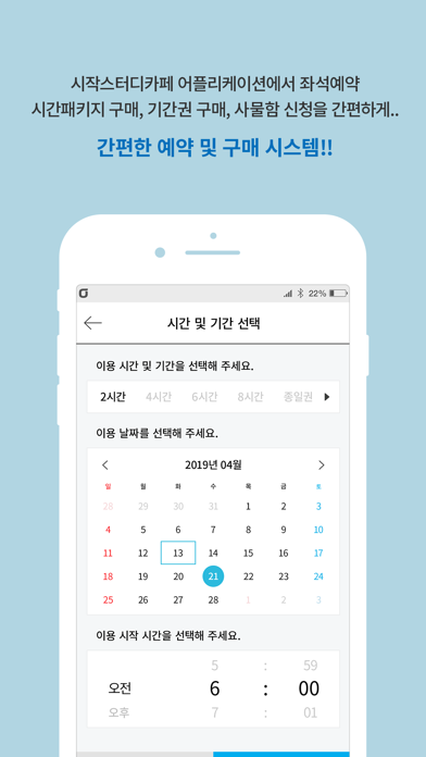 Screenshot for 시작스터디카페 in United States App Store