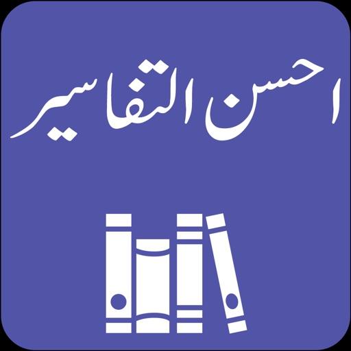 Ahsan-ut-Tafaseer   Quran