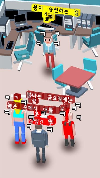 회사 RPG 배틀 - 분노의 탭 - 아재개그 키우기