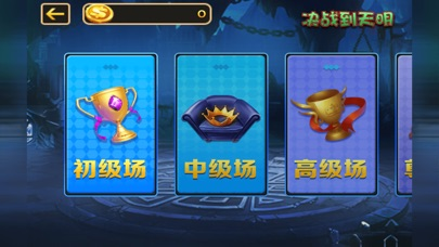 Screenshot for 决战到天明 in United States App Store