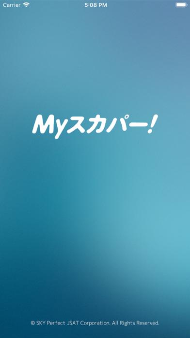 Myスカパー!のおすすめ画像1