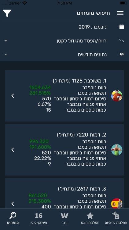 בנקרים Bankerim screenshot-5
