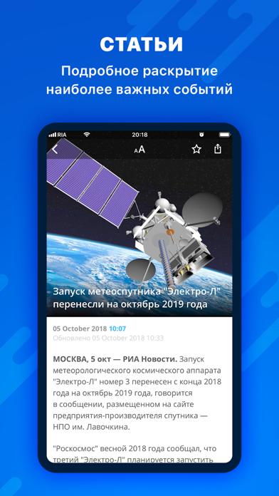 messages.download РИА Новости software