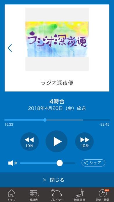 NHKラジオ らじるらじる ScreenShot4