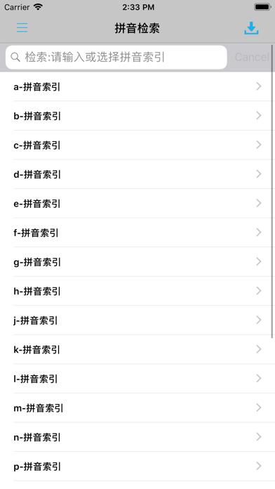 成语词典专业版 -学生中文工具のおすすめ画像4