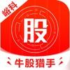 峪科牛股猎手-超火爆股票配资app