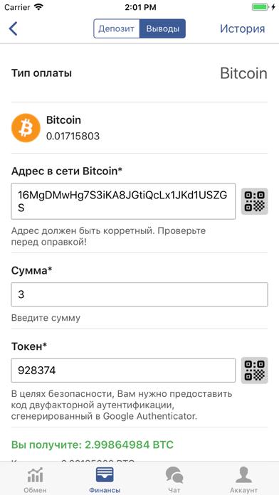 BTC-AlphaСкриншоты 9