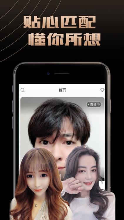 一起直播-高颜值主播在线直播 screenshot-4
