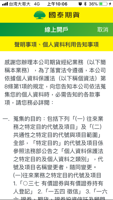 Screenshot of 國泰期貨線上開戶 App