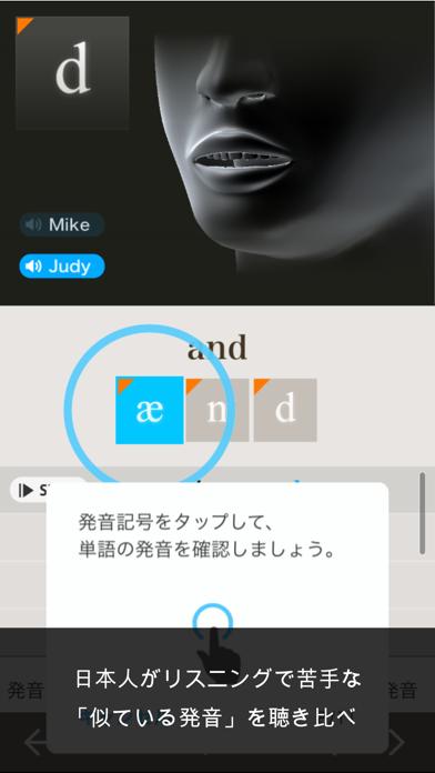 発音図鑑 - 英語発音のメカニズムが3D映像でわかる!のおすすめ画像2