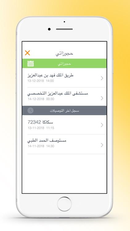 MsarTaxi: car rides in Sakakah screenshot-4
