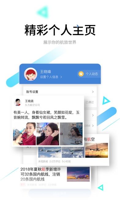 航旅聚合 screenshot four