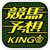 競馬予想キングはJRA・南関競馬情報アプリ