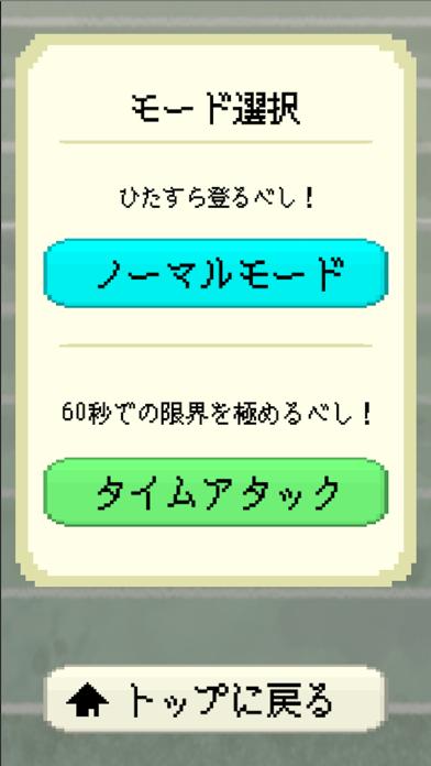 毎日マッスル screenshot 2