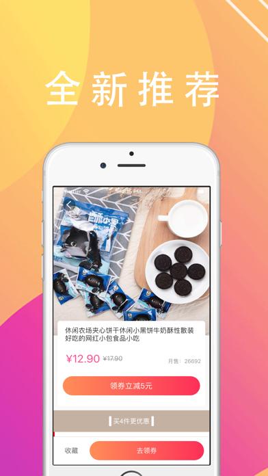 乐乐商城-购物领券省钱app screenshot 4