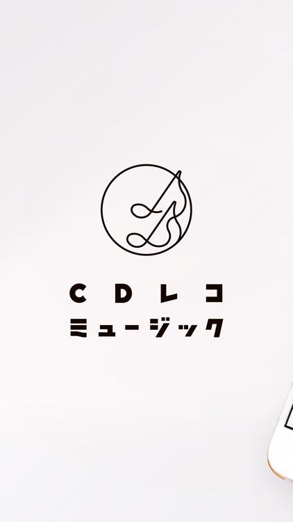 CDレコミュージック