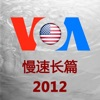 VOA新闻长篇追美剧学英语 Voice of America