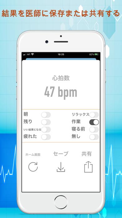 心拍数モニター Heart Beat Rateのおすすめ画像2