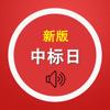 新版中日交流标准日本语中级单词