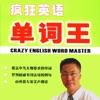 李阳疯狂英语单词王 -高效背诵词汇