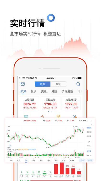 雪球股票-股票证券基金炒股开户