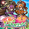 RPG 彩色のカルテット